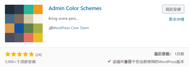 Admin Color Schemes插件